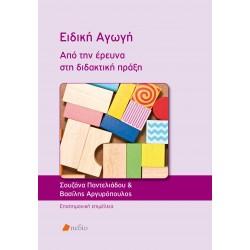 Ειδική Αγωγή: Από την έρευνα στη διδακτική πράξη