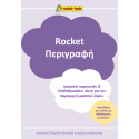 ebook Περιγραφής