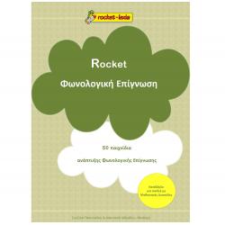 ebook Φωνολογικής Επίγνωσης